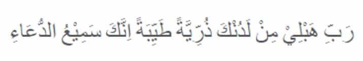 Doa Ulang Tahun Islami, Anak-Anak, Dewasa, Suami dan Istri 5
