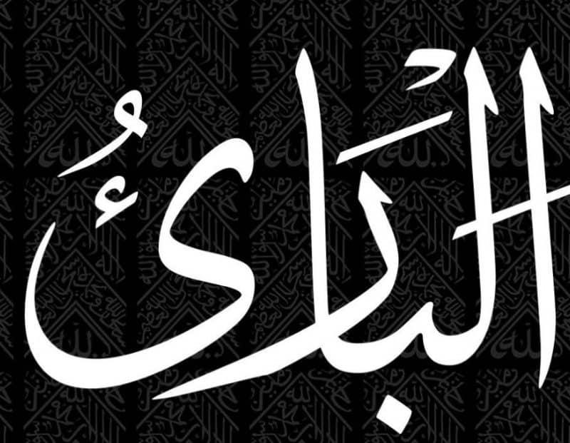 Al Baari' Yang Maha Melepaskan