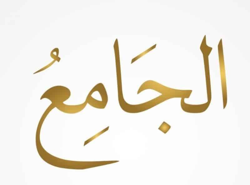 Al Jamii' Yang Maha Mengumpulkan