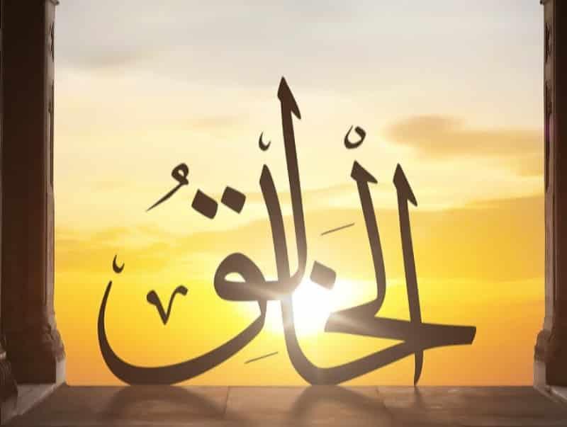 Al Khaliq Yang Maha Pencipta