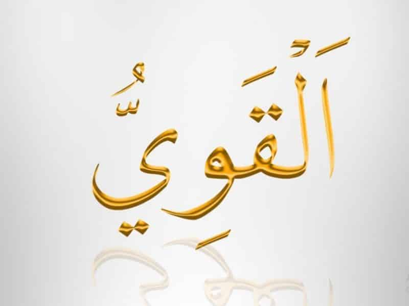 Al Qawiyyu Yang Maha Kuat