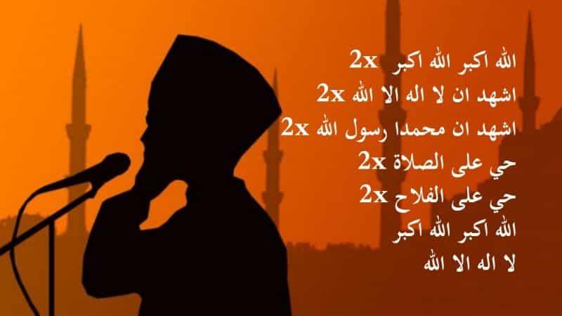 Bacaan Adzan dalam Bahasa Arab