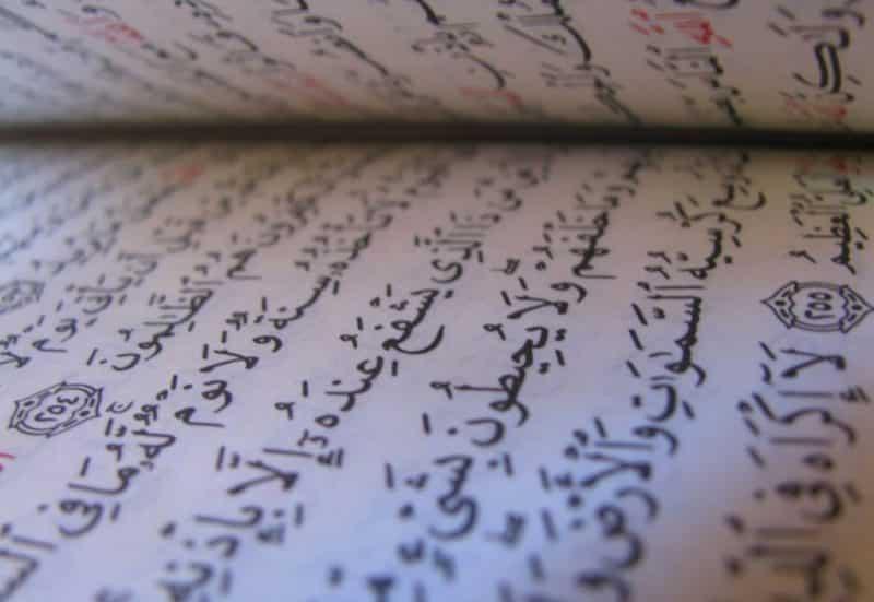 Ruqyah dengan Surat Al Hasyr