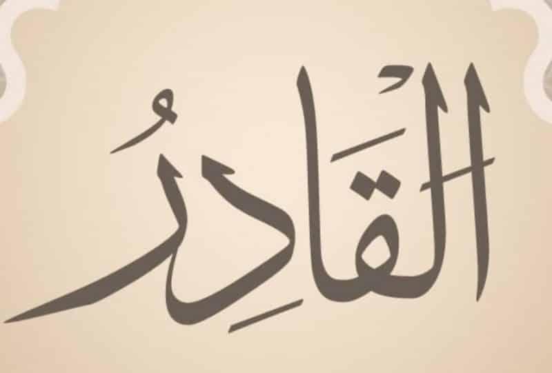 Al Qaadir Yang Maha Menentukan, Maha Menyeimbangkan