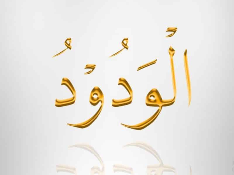Al Waduud Yang Maha Mengasihi