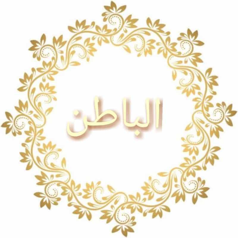 Al Baathin Yang Maha Ghaib