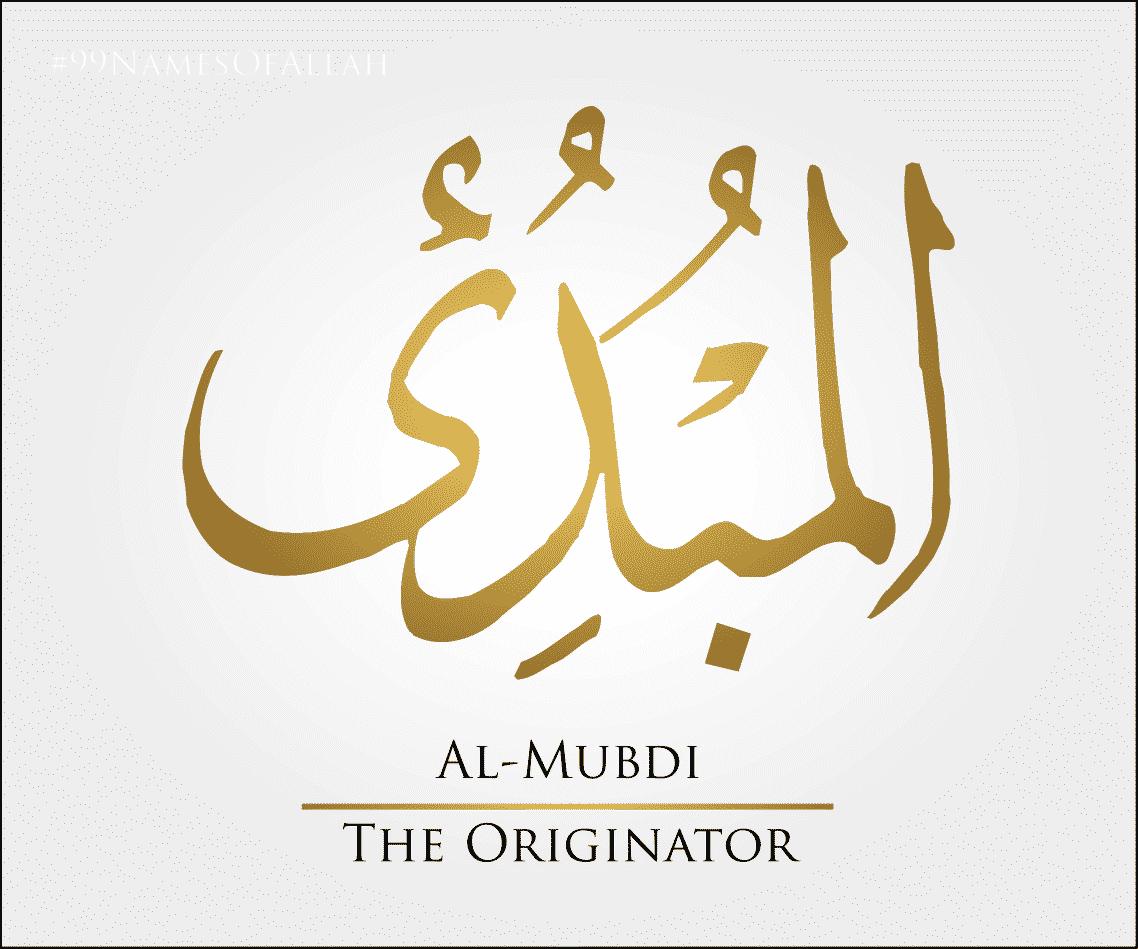 Al Mubdi' Yang Maha Memulai