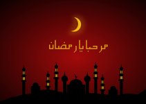 13 Ucapan Menyambut Ramadhan (Berbagai bahasa) 3