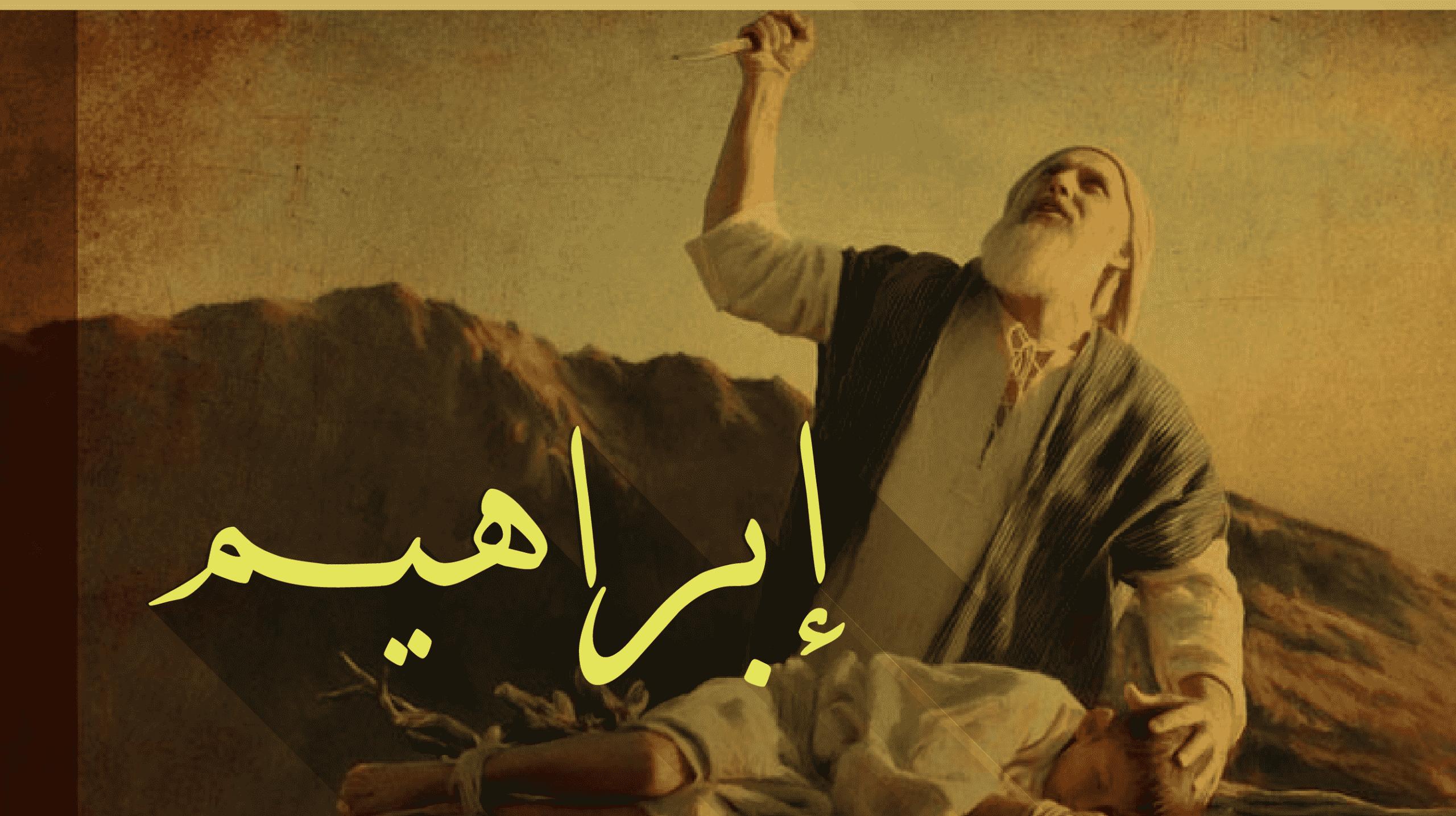 Kisah Nabi Ibrahim AS Mencari Tuhan