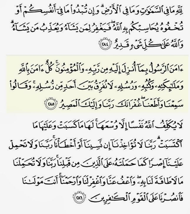 Ayat 284-286 Surat Al-Baqarah